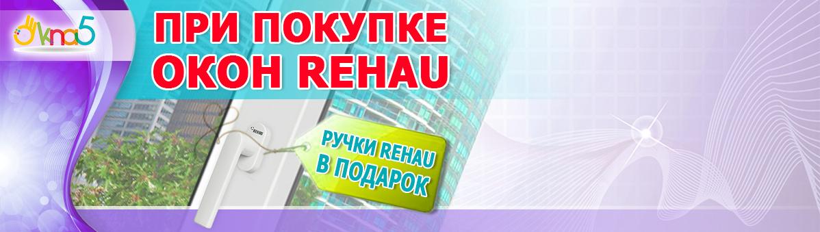 Покупая пластиковые окна, двери, балконы в профиле REHAU, Вы получаете оконные ручки РЕХАУ в подарОК в компании