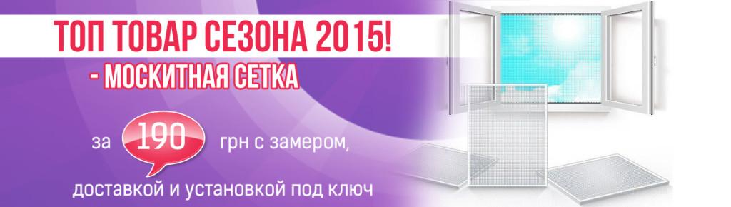 Акция на москитные сетки - 190 грн/шт включая ВСЁ! - компания OKNA-KIEV