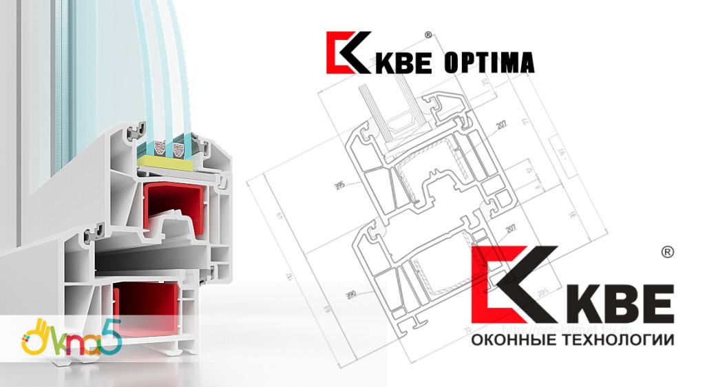 Пластиковые окна KBE Optima - в оконной фирме