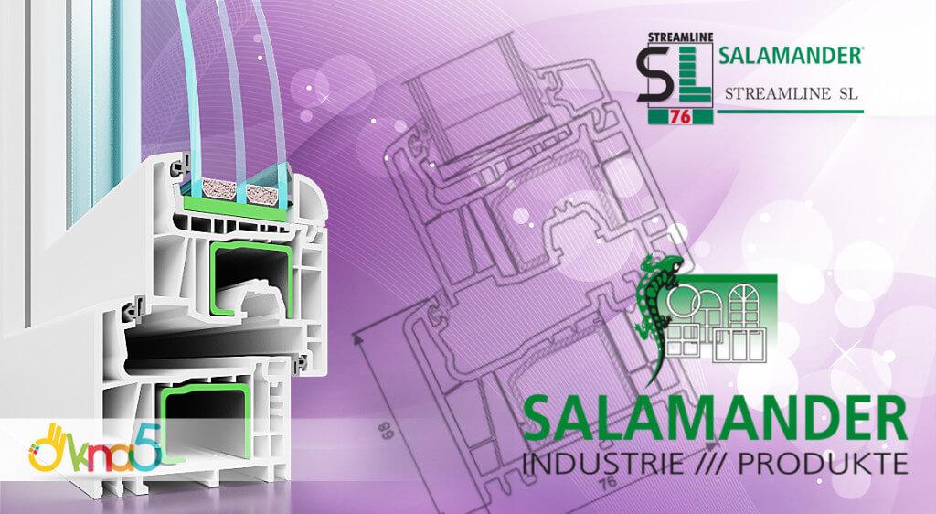 Пластиковые окна Salamander StreamLine - фирма по окнам