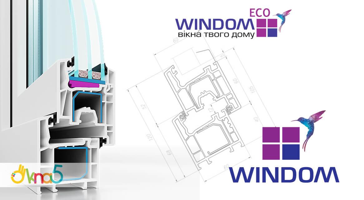 Недорогие окна Windom Eco Киев