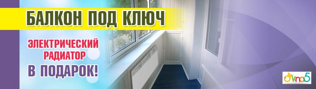 Акция по остеклению балкона под ключ - компания ОКна 5