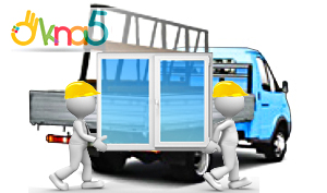 доставка пластиковых конструкций - Okna5