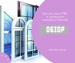 Купить окна ПВХ в интернет магазине «Okna5»