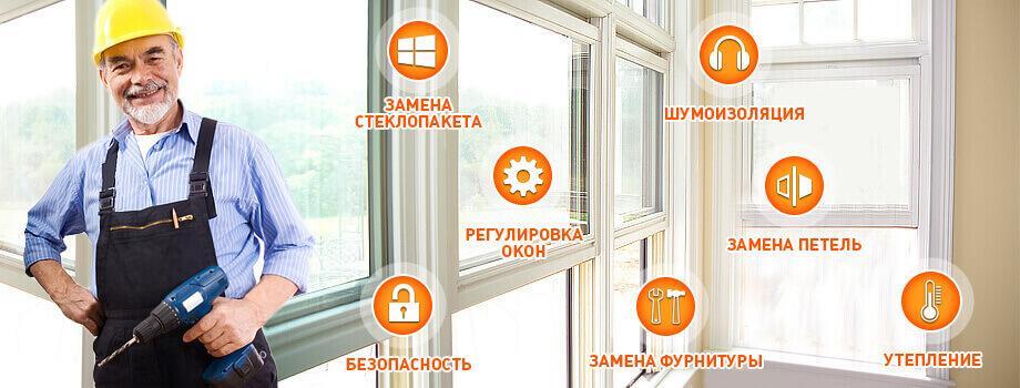 услуги по установке ПВХ конструкций компания Okna5