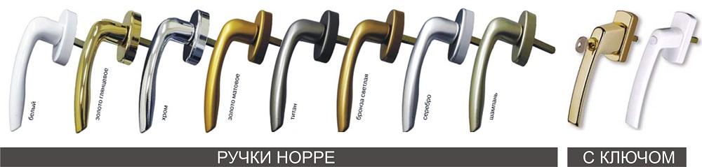 ручки Hoppe купить в компании - Okna5