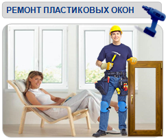 регулировка окон, фурнитуры - Okna5