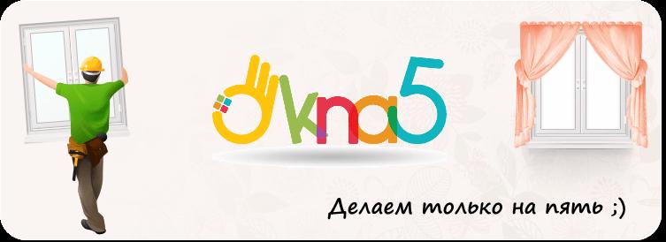 услуги по установке окон - Okna5