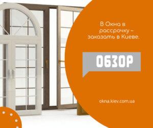 Окна в рассрочку – заказать в Киеве.