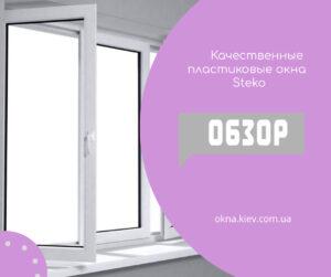 Качественные пластиковые окна Steko