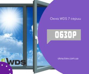 Окна WDS 7 серии