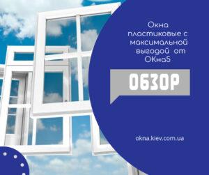 Окна пластиковые с максимальной выгодой от ОКна5