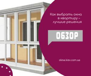 Как выбрать окна в квартиру – лучшие решения
