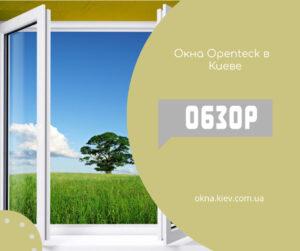 Вікна Openteck в Києві