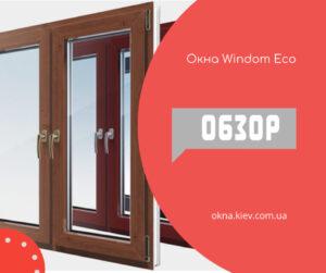 Окна Windom Eco
