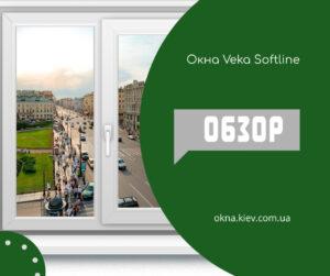 Вікна Veka Softline