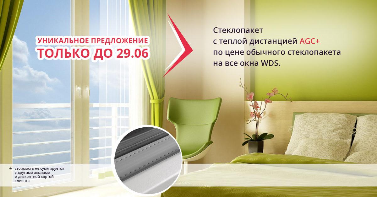 купить окна со стеклопакетом с теплой дистанцией пвх