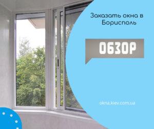 заказать пластиковое окна в город Борисполь
