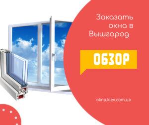 установка окон в Вышгород