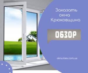 металопластикові вікна Крюковщина