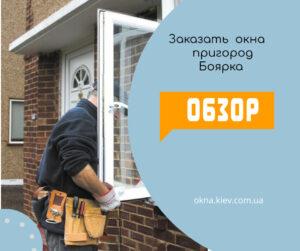 Заказать металлопластиковые окна в Боярку