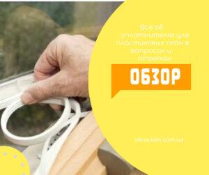 ущільнювач для пластикових вікон ОКна 5