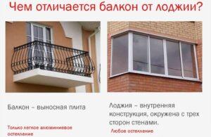 Отличия в остеклении лоджий и балконов