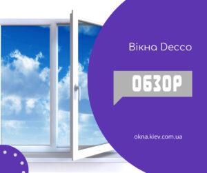 Вікна Decco