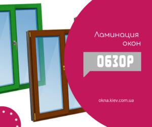 Ламінація вікон