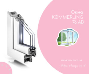 Вікна KOMMERLING 76 AD